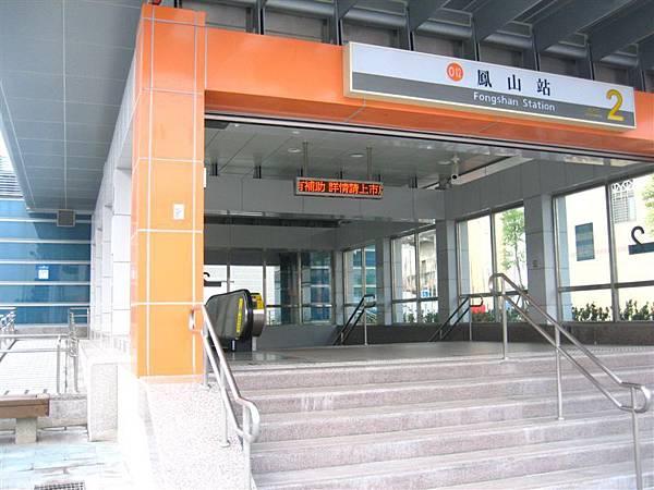 高捷鳳山站2號出口