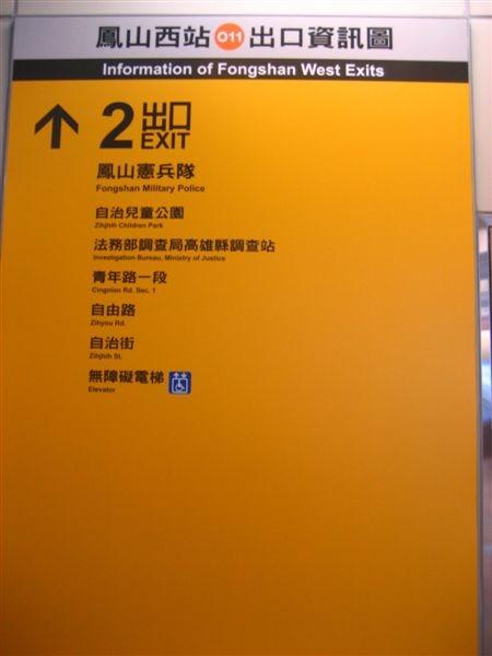 鳳山西站2號出口指示