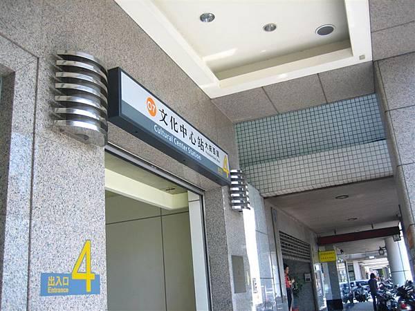 文化中心站4號出口