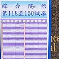 118-150 綜合院館
