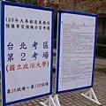 台北考區第二考場