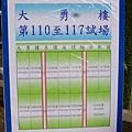 110-117 大勇樓
