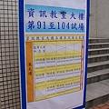 91-104 資訊大樓