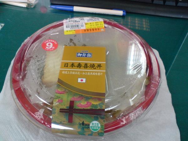 小七壽喜燒丼