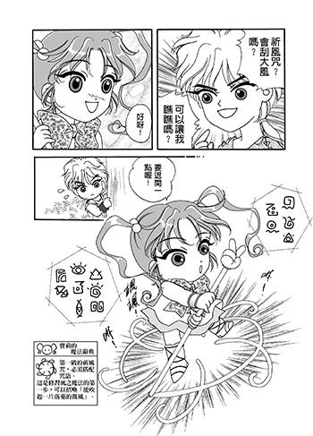 魔法寶莉3.jpg