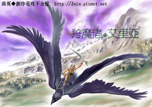 Painter插畫大師─奇幻封面範例《狩魔者‧艾里亞》