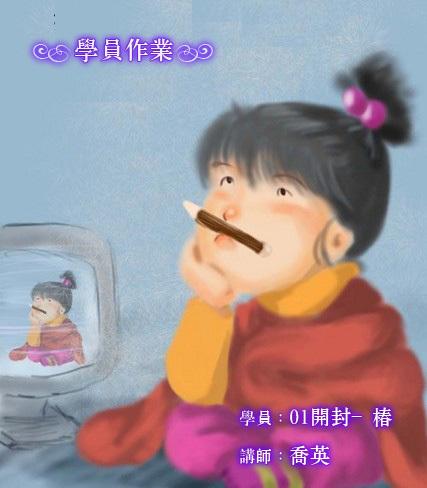 01開封-椿《自畫像》.jpg