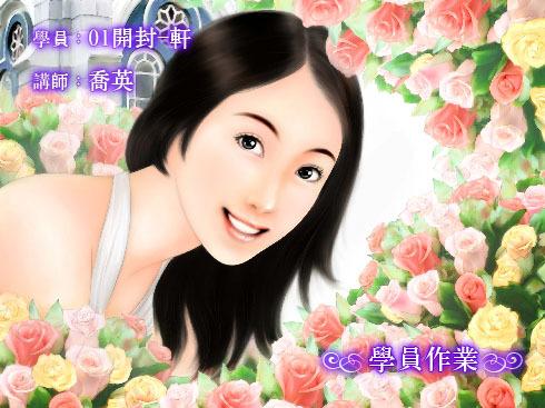 01開封-軒c.jpg