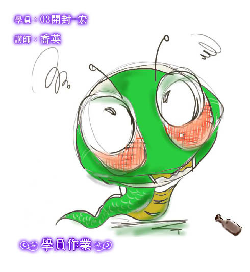 03開封-宏-snake1.jpg