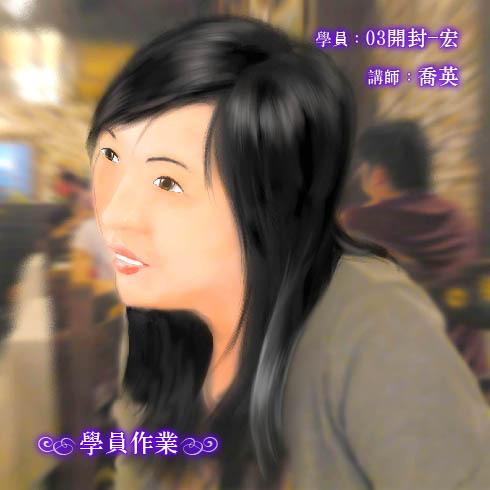 03開封-宏-頭髮救命.jpg