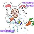 03開封-真-Q版人物不吃蘿蔔.jpg