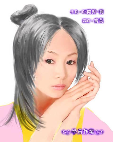 03開封-莉.jpg