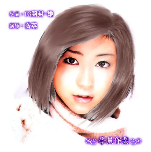 03開封-雄.jpg