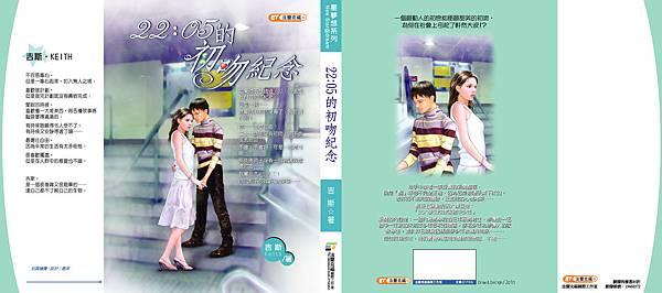 網路小說系列01-初吻紀念