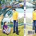 網路小說系列12