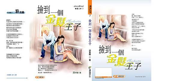 網路小說系列02-撿到一個金髮王子