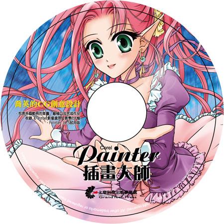 Painter插畫大師─平裝版CD