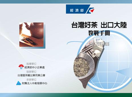 台灣茶出口手冊1.jpg