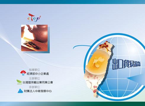 台灣茶出口手冊2.jpg