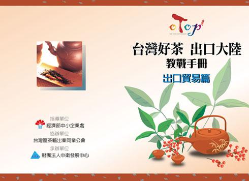 台灣茶出口手冊3.jpg