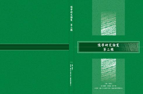 教育大學-儒學研究論叢1.jpg