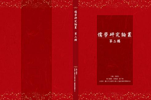 教育大學-儒學研究論叢2.jpg