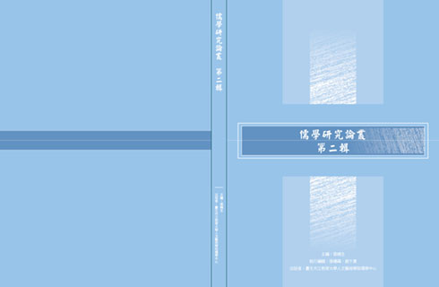 教育大學-儒學研究論叢-確定版.jpg