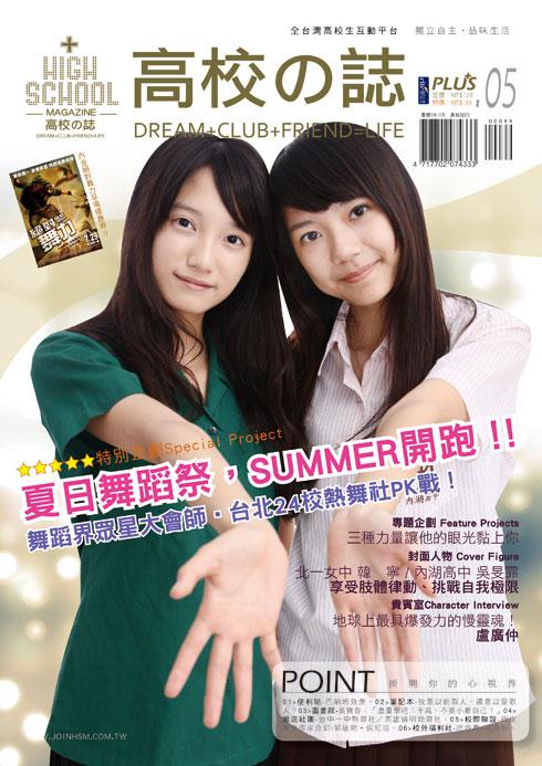 最終版高校誌05封面.jpg