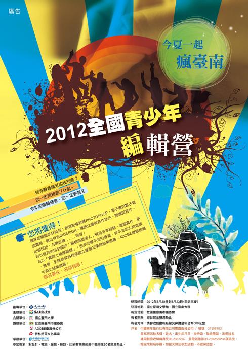 2012編研海報_菊對_ol