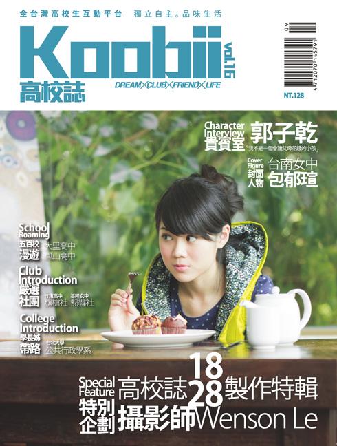 高校誌九月號封面0911_頁面_1