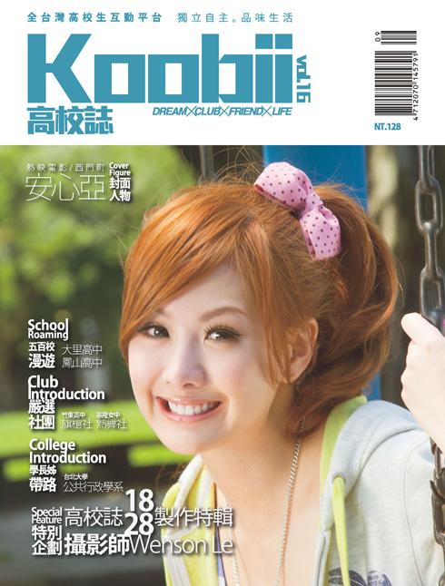 高校誌九月號封面0911_頁面_2