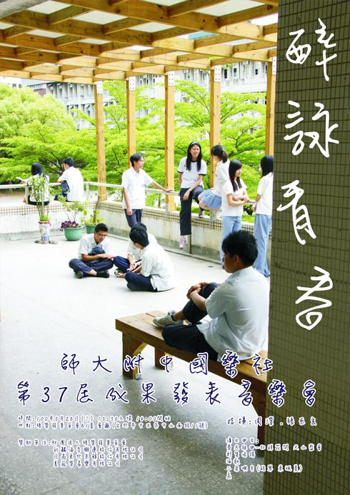 附中國樂-海報1.jpg