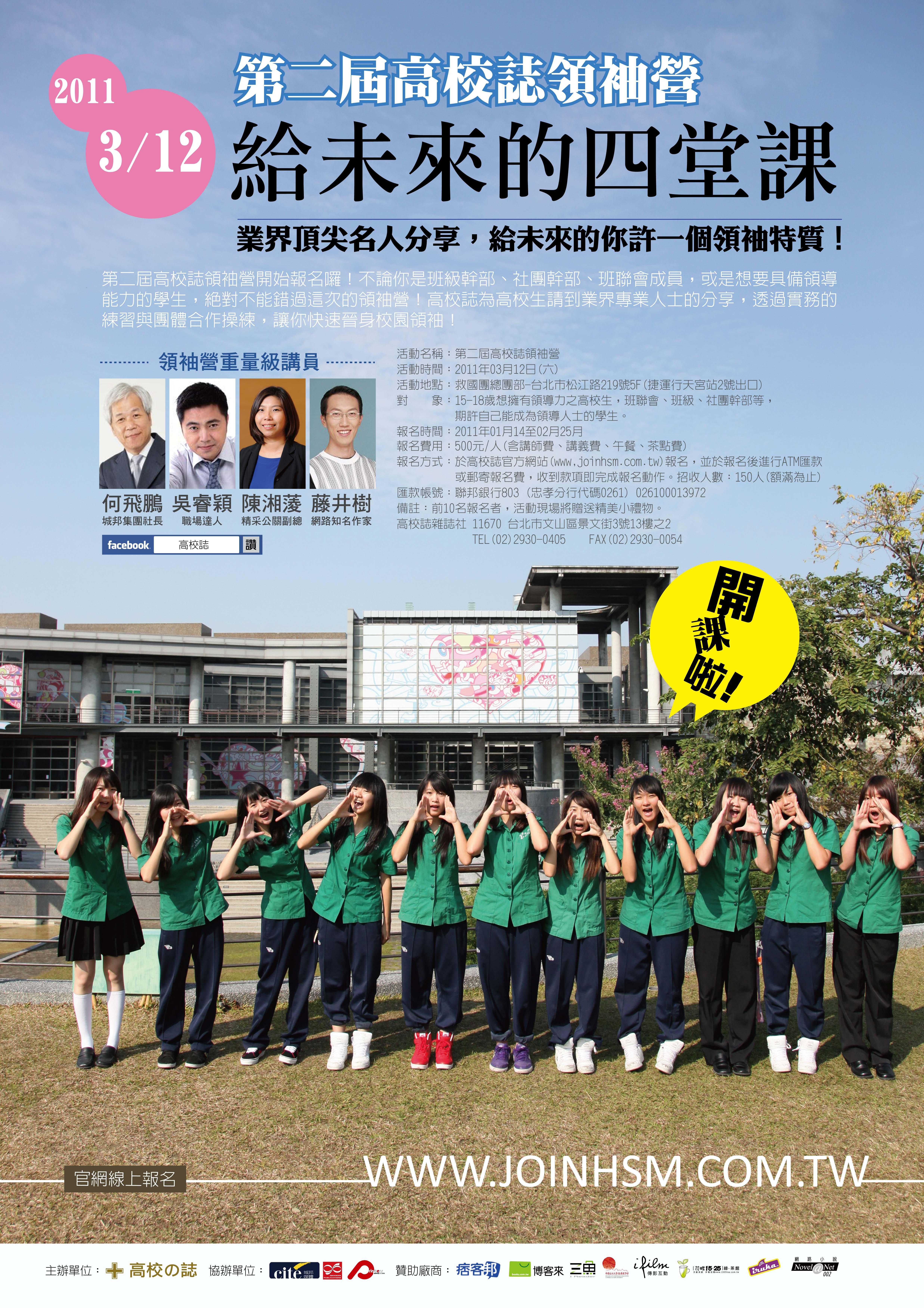 高校形象海報0128.jpg