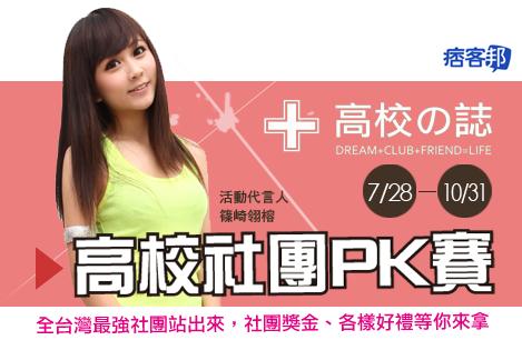 社團PK賽圖.png