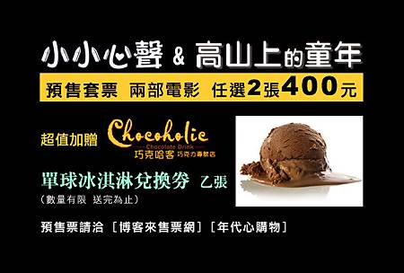 小小&高山-預售.jpg