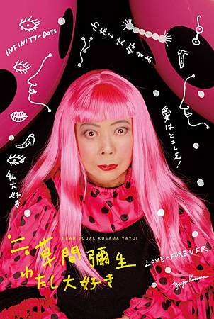 草間彌生poster.jpg