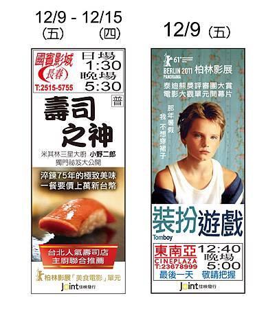 12-09壽司之神上片設計.jpg