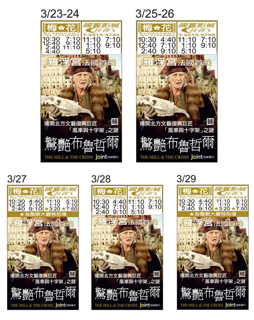 03-23驚艷布魯哲爾上片設計