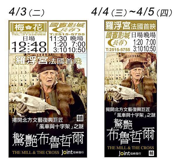 04-03驚艷布魯哲爾上片設計