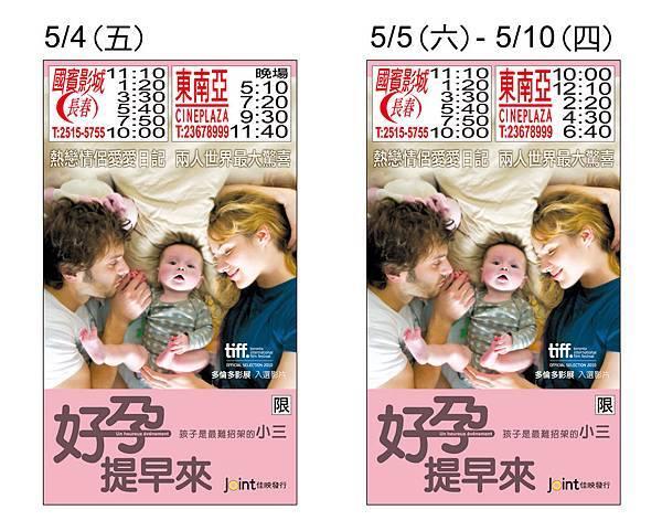 05-04好孕提早來上片設計