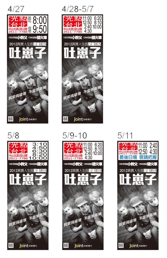 04-27吐崽子上片設計_vertical