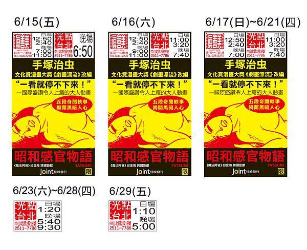 06-15昭和感官物語上片設計