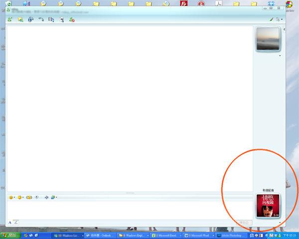 桌面圖-秀MSN-範例.jpg