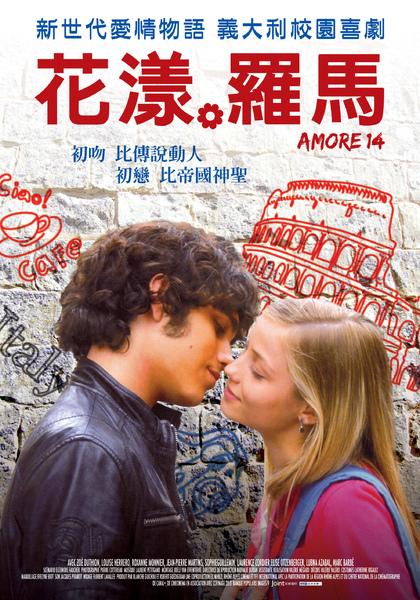 花漾。羅馬poster.jpg