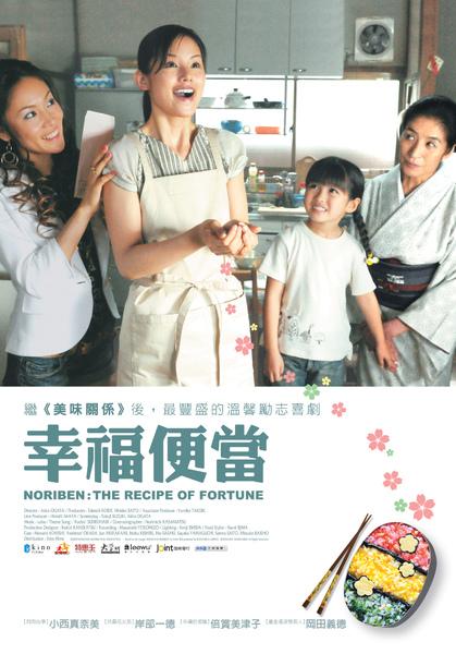 幸福便當中文版.jpg