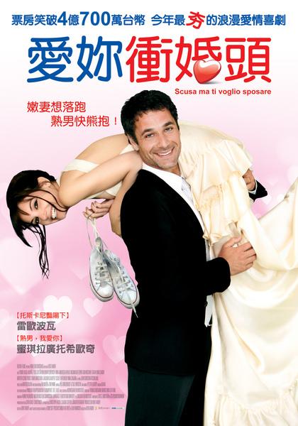 衝婚頭poster-OK.jpg