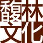 馥林文化LOGO.jpg