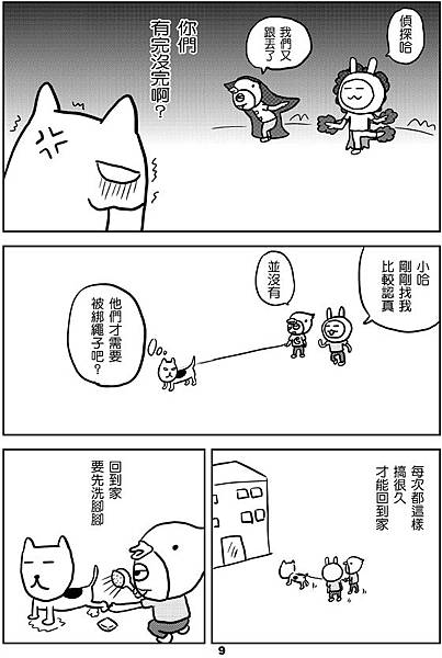 小哈的煩惱3-9.jpg