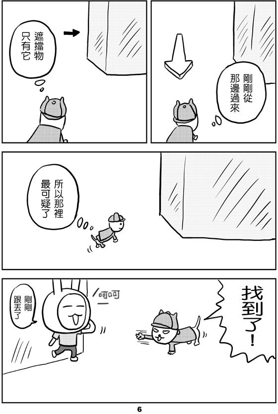 小哈的煩惱3-6.jpg