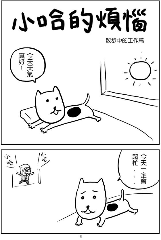 小哈的煩惱3-1.jpg